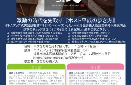 職人起業塾福岡オープンセミナー
