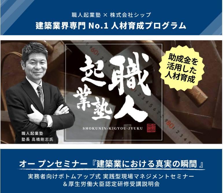 https://www.shipinc.co.jp/syokunin2019/