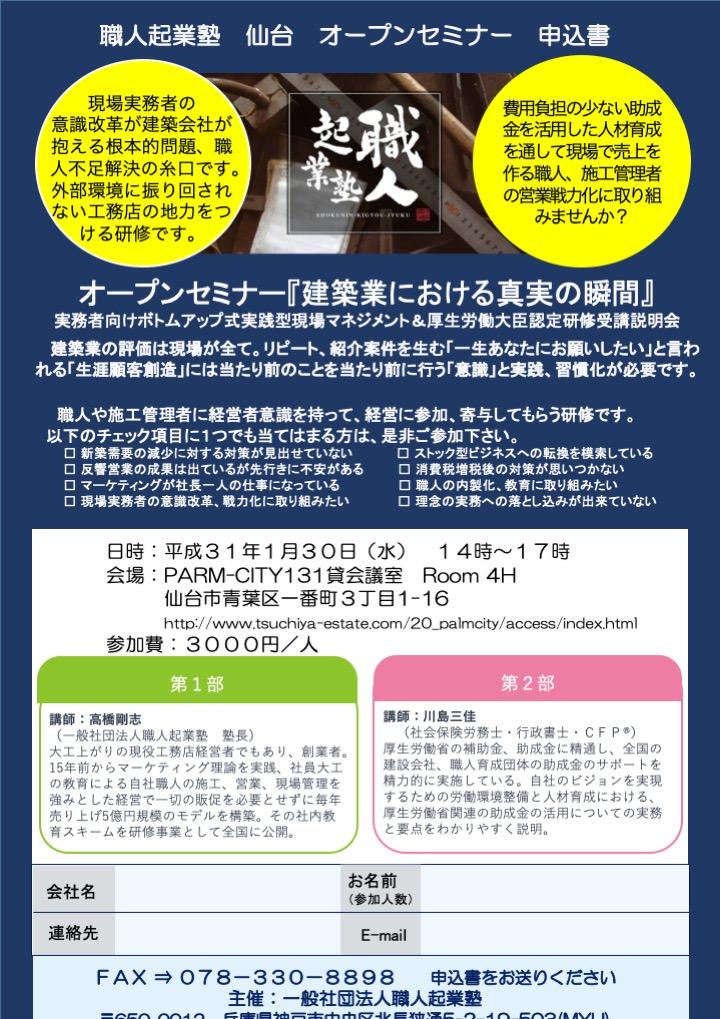 オープンセミナー仙台1.30
